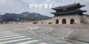 Korean pronuncation – speak like a native korean