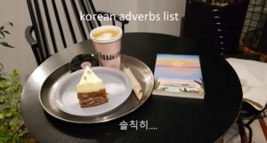 Korean adverbs list with examples