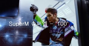SuperM 슈퍼엠 – 100 Lyrics Translate (Comeback)