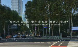 Повседневные фразы на корейском (на каждый день)
