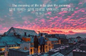 Quotes in korean with translation (about love, life, dreams etc)